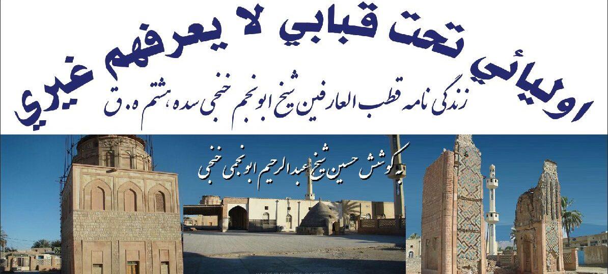 شجره نامه آل شیخ ابونجم
